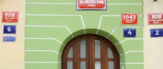 Самый маленький дом Праги