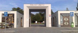 Дяблицкое кладбище