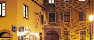 Градчанская ратуша