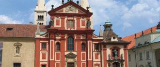 Монастырь святого Иржи в Пражском Граде
