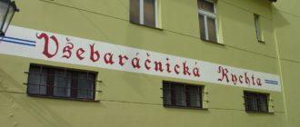 Пивная Барачницка Рыхта — Baráčnická rychta вывеска