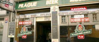 Пражский пивной музей — Prague Beer Museum