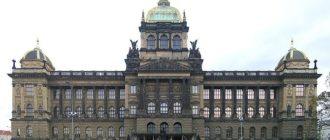Музеи Праги