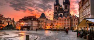 Стоимость недели в Праге